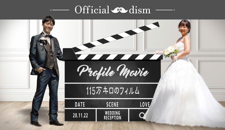 プロフィールムービー|Official髭男dism「115万キロのフィルム」