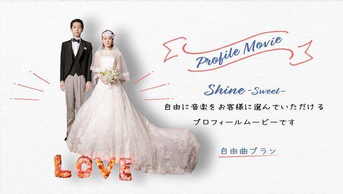 プロフィールムービー Shine -sweet-