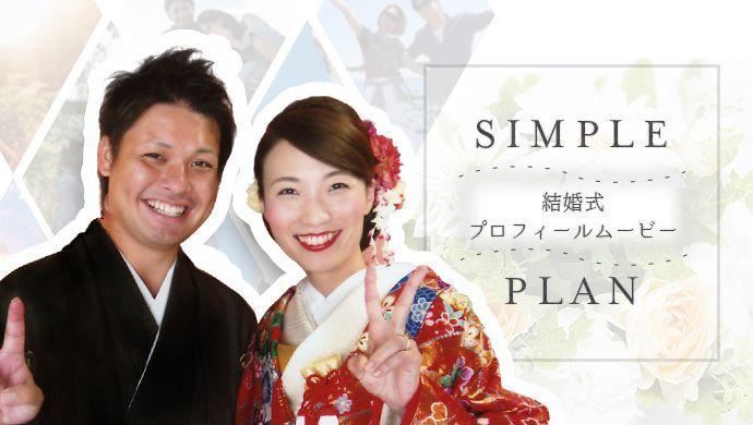 simpleサムネイル