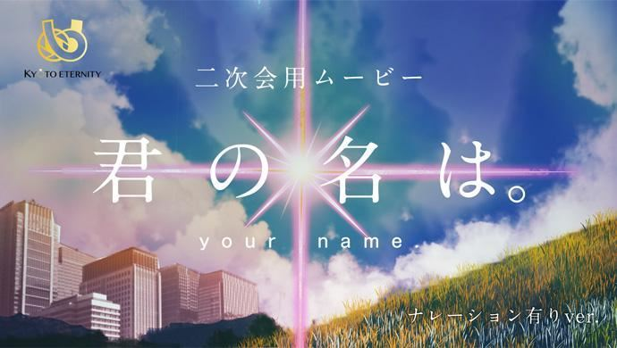 君の名は。風(ナレーションあり)
