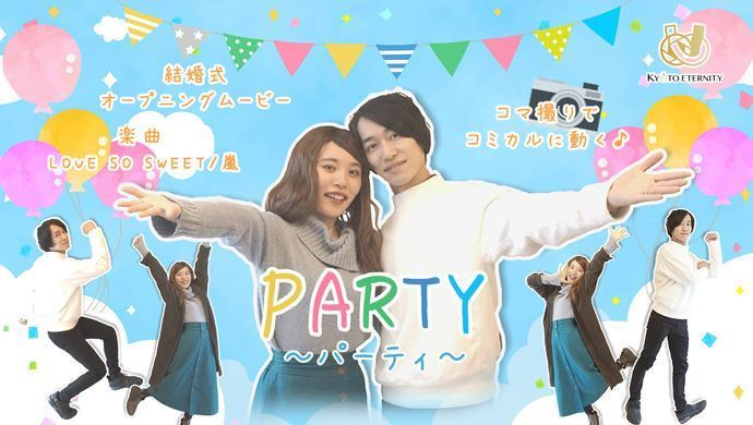 PARTYサムネイル