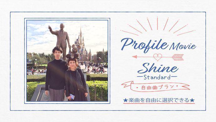Shine -standard-サムネイル
