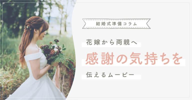 花嫁から両親へ 感謝の気持ちを伝えるムービー特集のイメージ
