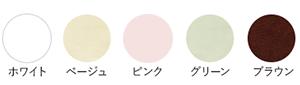 カラー全5色